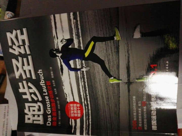 跑步圣经 最全面的跑步训练计划 德国运动类图书畅销榜第1名 运动健身健身与保健  晒单图