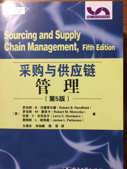 物流与供应链管理系列:采购与供应链管理(第5版) 晒单图