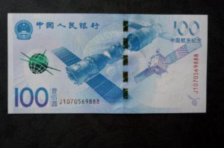 酷学酷玩旗舰店-2015年中国航天钞流通纪念钞-钱币收藏 10连号航天钞 10张连号 晒单图