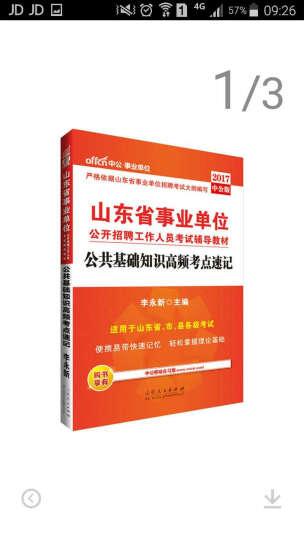 中公版·2017山东省事业单位公开招聘工作人员考试辅导教材:综合写作 晒单图
