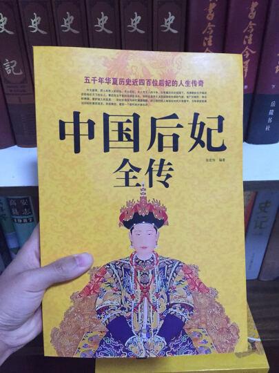 中国后妃全传一部全面讲述汇集了中国五十多个王朝四百多位历代皇后后妃生平事迹经典 人物传记 晒单图