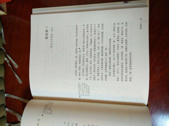 我们的中国(套装共4册) 晒单图