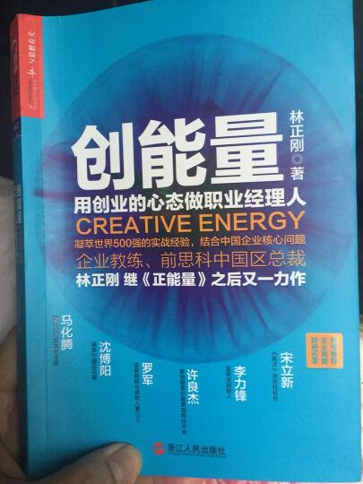 创能量:用创业的心态做职业经理人 晒单图