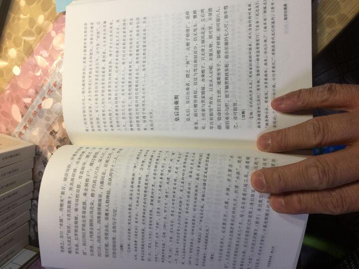 国学经典:文史通义 晒单图