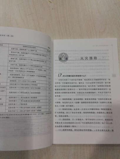 消防安全知识(第2版) 晒单图