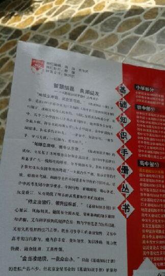 基础知识手册 高中语文 第二十次修订 2014年  晒单图