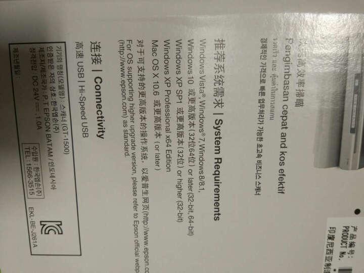 爱普生(EPSON) A4 ADF+平板高速双面彩色文档扫描仪 高清扫描仪 DS-1610官方标配 晒单图