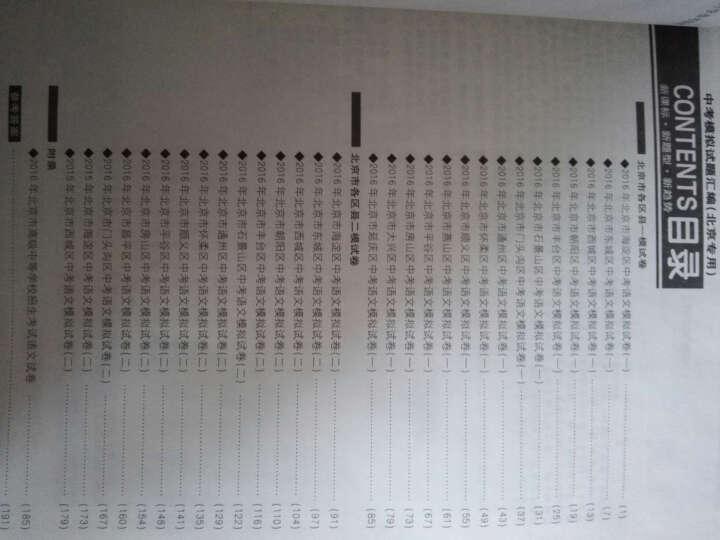 包邮2019版中考模拟试题汇编30套+1 语文 北京专用北京市各区中考模拟试卷和中考真题北京中考专用 晒单图