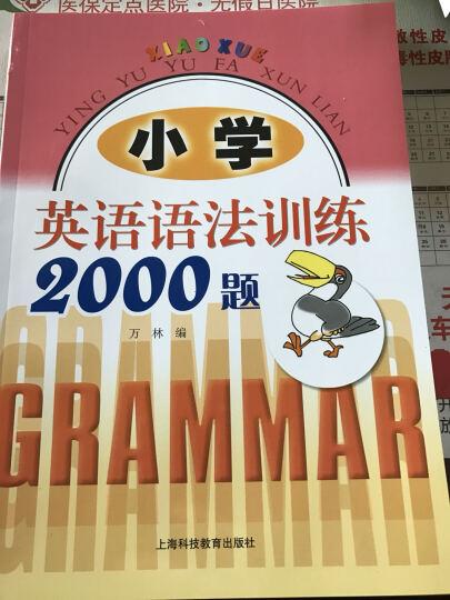 小学英语语法训练2000题 晒单图