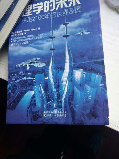 加来道雄科普巨著套装:平行宇宙+物理学的未来(全二册) 晒单图