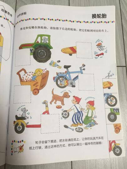 德国幼儿经典主题游戏 大马路真热闹 晒单图