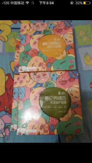 春纪(Haruki)表情包水感保湿面膜5片*2(清爽 水嫩) 晒单图