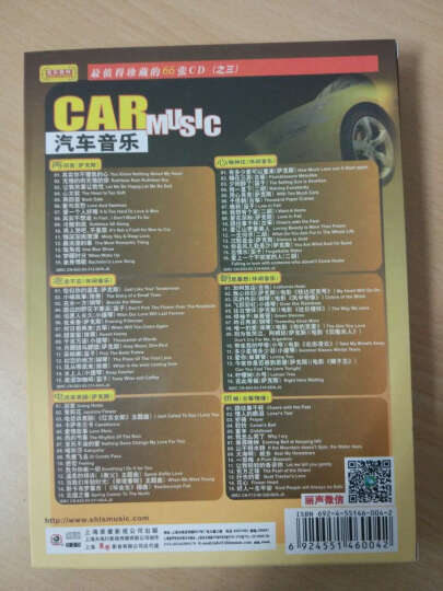 音乐森林之3:汽车音乐(6CD) 晒单图
