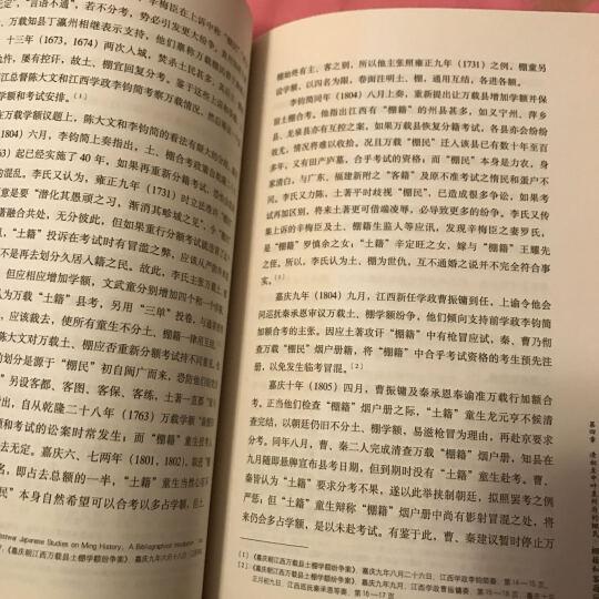 移民、户籍与宗族:清代至民国期间江西袁州府地区研究 晒单图