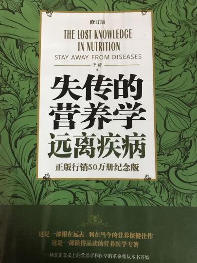 失传的营养学 远离疾病(修订版) 晒单图