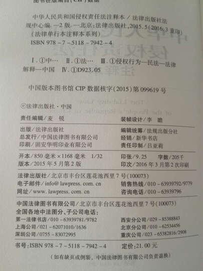 中华人民共和国侵权责任法注释本(注释本.侵权责任法) 晒单图
