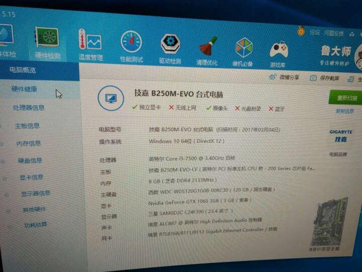 极途(Gimit) i7 8700/GTX1060 5G/B360游戏台式吃鸡电脑主机/DIY组装机 晒单图