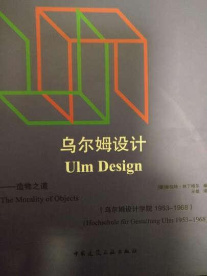 乌尔姆设计--造物之道 晒单图
