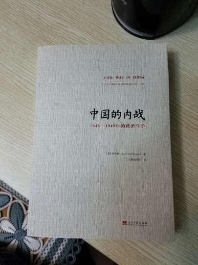 中国的内战 晒单图