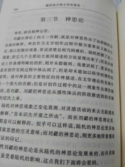 魏晋南北朝文学思想史(中国文学思想通史)  罗宗强 中华书局 晒单图