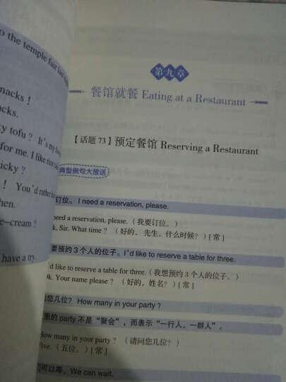 说英语,张口就来:我的一本地道情景英语口语书 晒单图
