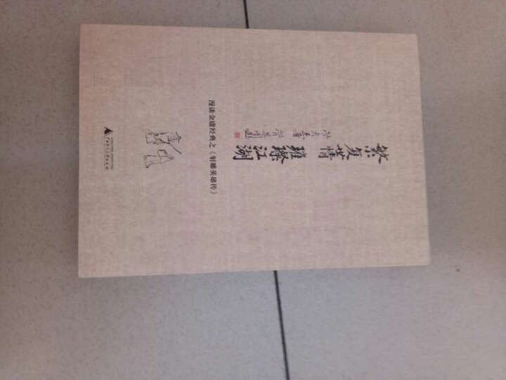 繁复世情  璀璨江湖:漫谈金庸经典之 射雕英雄传 晒单图