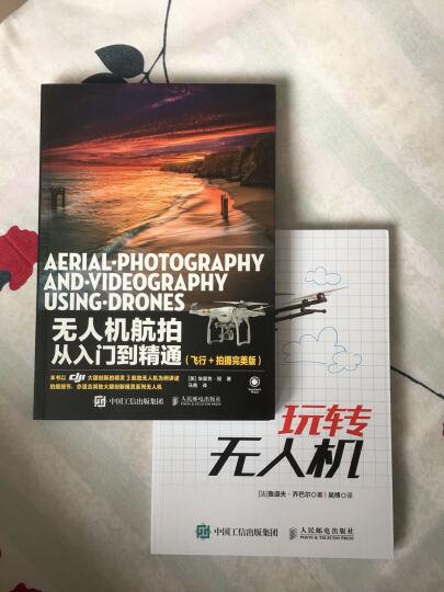 包邮 无人机航拍摄影书籍 玩转无人机+无人机航拍从入门到精通(飞行+拍摄完美版)无人机航拍 晒单图