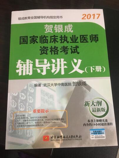 贺银成2017国家临床执业医师资格考试 辅导讲义同步练习 晒单图