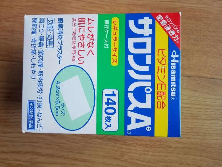 日本撒隆巴斯SALONPAS 久光制药镇痛贴20贴/止痛贴140 萨隆巴Hisamitsu   20贴香港代购日本产 晒单图
