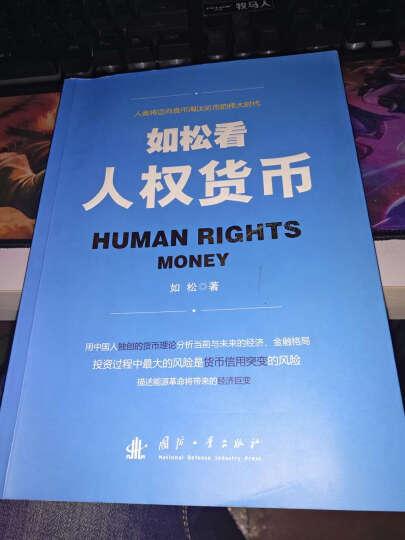 如松看人权货币 晒单图