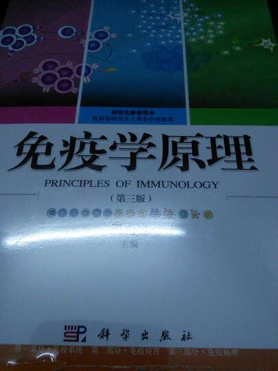 免疫学原理(第3版) 晒单图