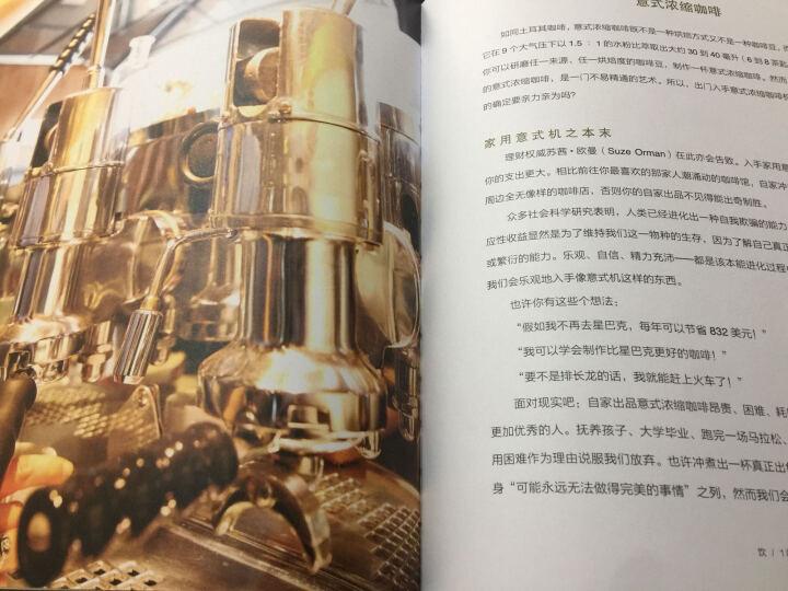 蓝瓶咖啡的匠艺 晒单图