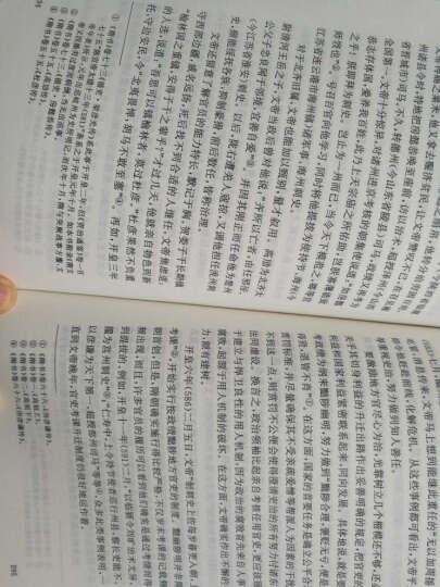 隋文帝传:历代帝王传记 晒单图