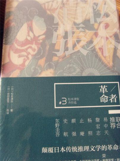 清张革命:松本清张杰作选(套装共3册) 晒单图