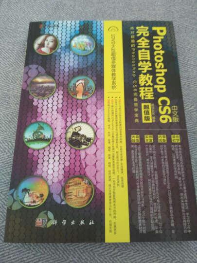 中文版Photoshop CS6完全自学教程(超值版 附光盘) 晒单图