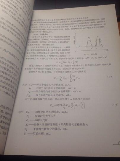 电力变压器油色谱分析及故障诊断技术 晒单图