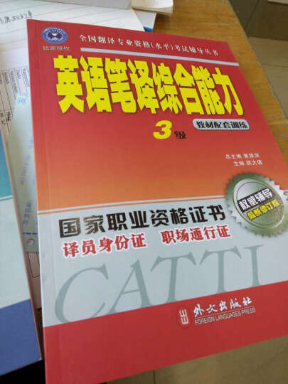 16年3月印刷 catti全国翻译专业资格(水平)考试英语笔译综合能力教材配套辅导3级  晒单图