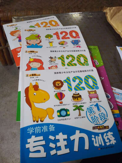 小笨熊 学前准备专注力训练(全4册)1-7岁左右脑开发早教书幼儿益智培养游戏书  晒单图