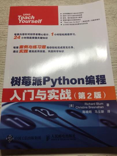 正版现货  树莓派Python编程入门与实战(第2版) python基础教程 程序设计教材 晒单图