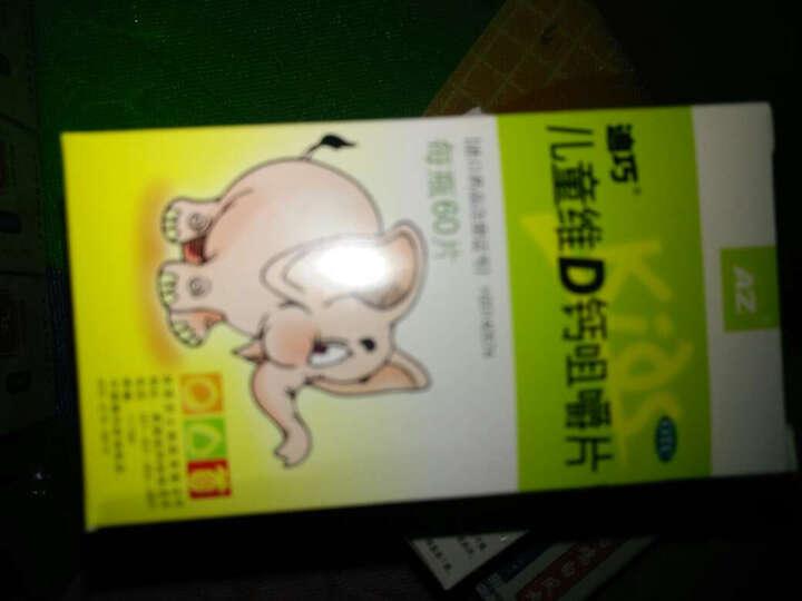 迪巧 儿童维D钙咀嚼片 60片 晒单图