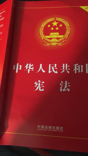 中华人民共和国治安管理处罚法(实用版) 晒单图