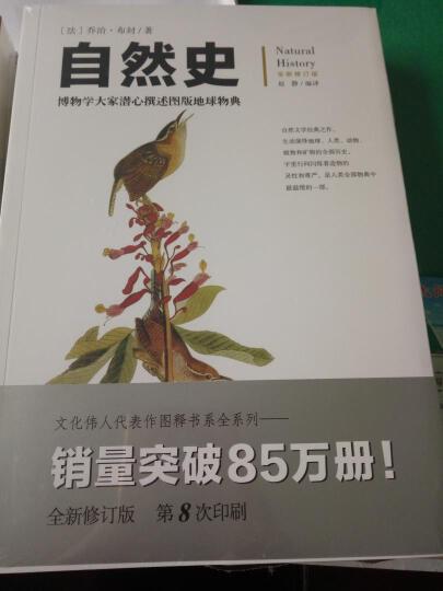 自然史 博物学大家潜心撰述图版地球物典 全新修订版 一本传世博物志 包括了地球史 人类史 晒单图