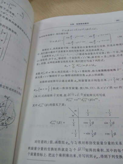 正版现货*朗道理论物理学教程第1卷2卷 第三卷 4卷 5卷第六卷7卷 9卷10卷 全九册 晒单图