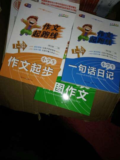 芒果作文 小学生赢在起跑线(彩色注音美绘版 套装共8册) 晒单图
