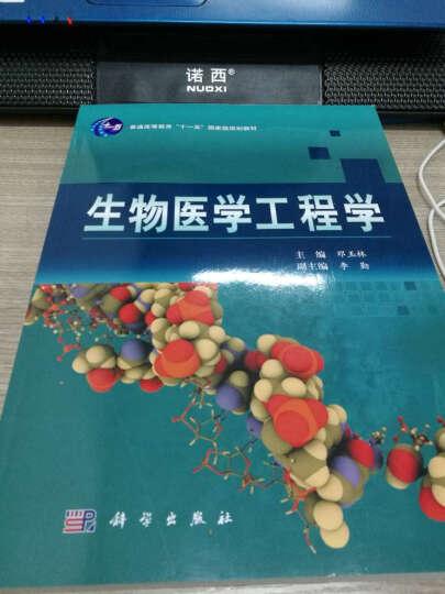 """普通高等教育""""十一五""""国家级规划教材:生物医学工程学 晒单图"""