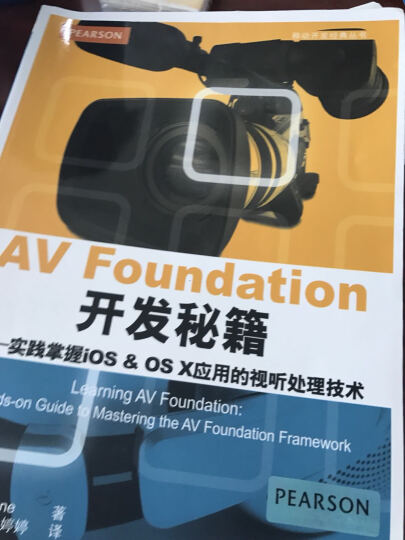 AV Foundation开发秘籍:实践掌握iOS & OS X 应用的视听处理技术 晒单图