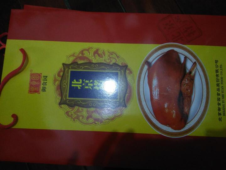 御食园 北京特产烤鸭 樱桃烤鸭1120g装 晒单图