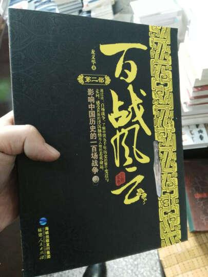 百战风云:影响中国历史的一百场战争(第2部) 晒单图