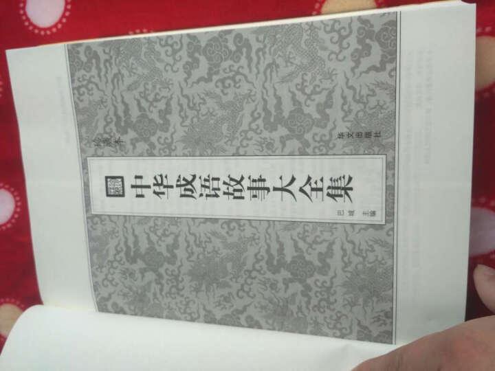 中华成语故事大全集(珍藏本·超值白金版) 晒单图