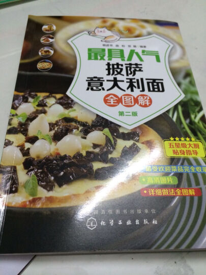最具人气披萨 意大利面全图解(第2版) 杨进书曲松双福编 烹饪美食与酒 书籍 晒单图